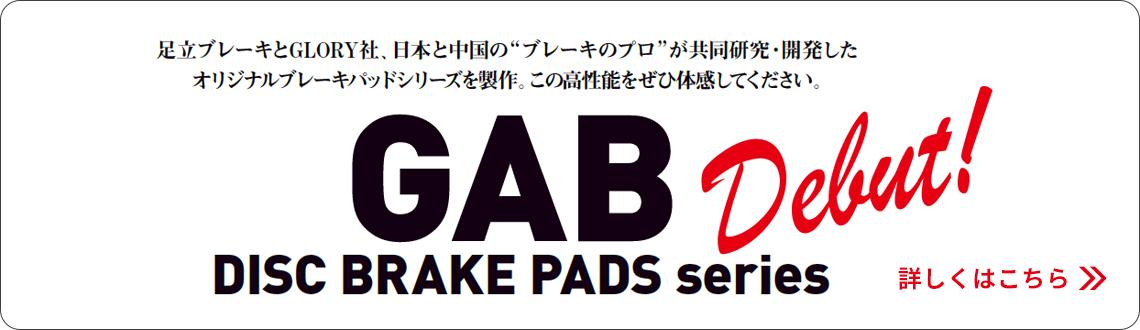 GAB Debut! DISC BRAKE PADS series 足立ブレーキとGLORY社、日本と中国のブレーキのプロが共同研究・開発したオリジナルブレーキパッドシリーズを製作。この高性能をぜひ体感してください。詳しくはこちら