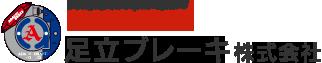 自動車部品用品(ブレーキパーツ、クラッチパーツ、エンジンパーツ・研磨・リビルト)等の販売お任せください。足立ブレーキは東京都・埼玉県を中心に千葉県・茨城県にも配達します。