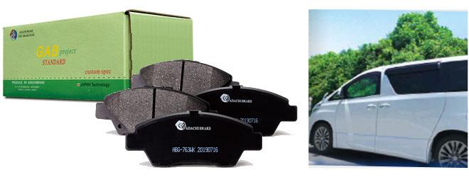 ミニバン、ワゴン、ファミリーカー用ハイスペックブレーキパッド for mini VAN.WGN.FamilyCAR